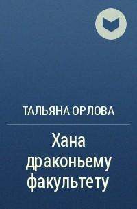 Тальяна Орлова - Хана драконьему факультету