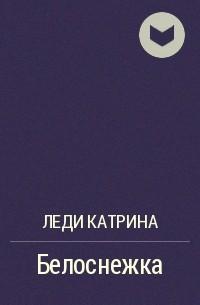Леди Катрина - Белоснежка