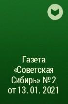 Редакция газеты «Советская Сибирь» - Газета «Советская Сибирь» №2 от 13. 01. 2021