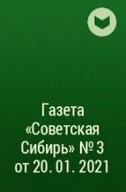 Редакция газеты «Советская Сибирь» - Газета «Советская Сибирь» №3 от 20. 01. 2021