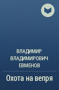 Владимир Евменов - Охота на вепря