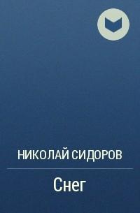 Николай Сидоров - Снег