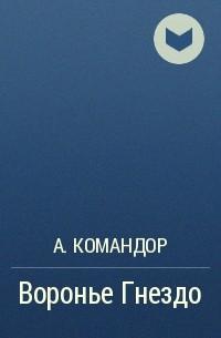А. Командор - Воронье Гнездо