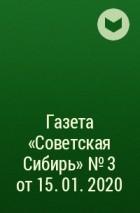 Редакция газеты «Советская Сибирь» - Газета «Советская Сибирь» №3  от 15. 01. 2020