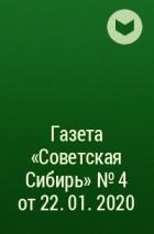 Редакция газеты «Советская Сибирь» - Газета «Советская Сибирь» №4  от 22. 01. 2020