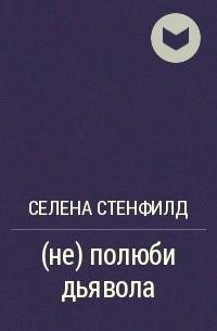 Селена Стенфилд - (не) полюби дьявола