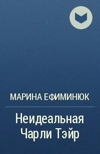 Марина Ефиминюк - Неидеальная Чарли Тэйр