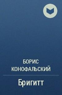 Борис Конофальский - Инквизитор. Часть 7. Башмаки на флагах. Том 1. Бригитт