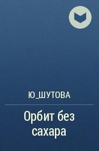 Ю_ШУТОВА  - Орбит без сахара