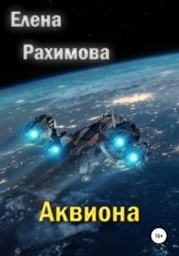 Елена Рахимова - Аквиона