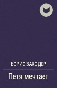 Борис Заходер - Петя мечтает