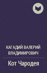Кагадий Валерий Владимирович - Кот Чародея