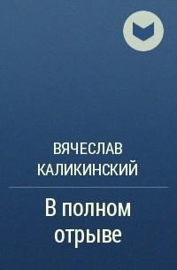 Вячеслав Каликинский - Агасфер. В полном отрыве
