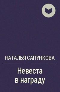 Наталья Сапункова - Невеста в награду