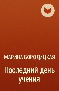 Марина Бородицкая - Последний день учения
