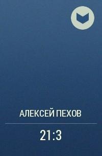 Алексей Пехов - 21:3