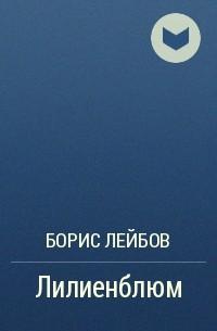 Борис Лейбов - ЛИЛИЕНБЛЮМ
