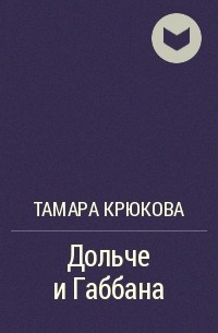 Тамара Крюкова - Дольче и Габбана