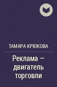 Тамара Крюкова - Реклама - двигатель торговли