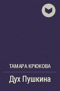 Тамара Крюкова - Дух Пушкина
