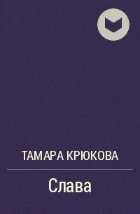 Тамара Крюкова - Слава