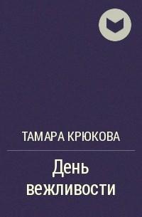 Тамара Крюкова - День вежливости