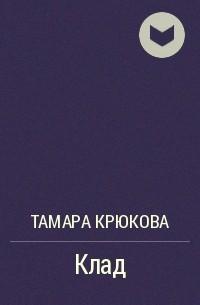 Тамара Крюкова - Клад