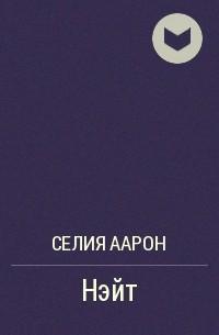 Селия Аарон - Нэйт