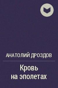 Анатолий Дроздов - Кровь на эполетах