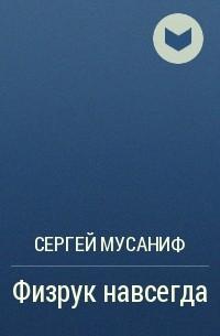 Сергей Мусаниф - Физрук навсегда