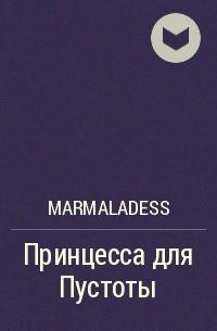 MarmaladeSS - Принцесса для Пустоты