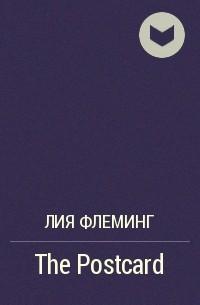 Лия Флеминг - The Postcard