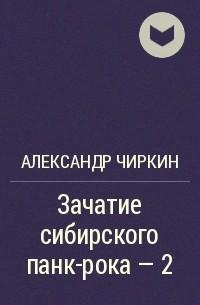 Александр Чиркин - Зачатие сибирского панк-рока - 2