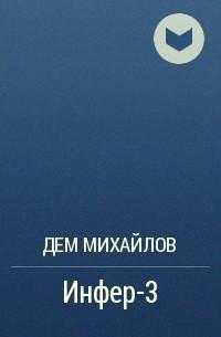 Дем Михайлов - Инфер - 3