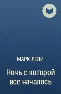 Марк Леви - Ночь с которой все началось