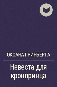 Оксана Гринберга - Невеста для кронпринца