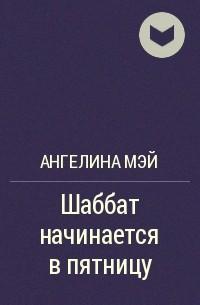 Ангелина Мэй - Шаббат начинается в пятницу