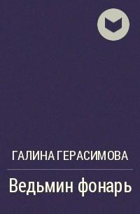Галина Герасимова - Ведьмин фонарь