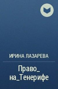 Ирина Лазарева - Право_ на_Тенерифе