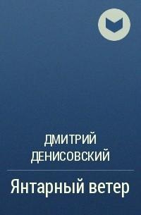 Дмитрий Денисовский - Янтарный ветер