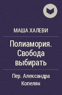 Маша Халеви - Полиамория. Свобода выбирать