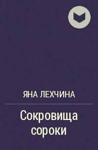 Яна Лехчина - Сокровища сороки