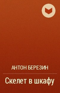 Антон Березин - Скелет в шкафу