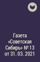 Редакция газеты «Советская Сибирь» - Газета «Советская Сибирь» №13  от 31. 03. 2021