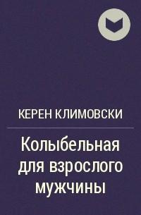 Керен Климовски - Колыбельная для взрослого мужчины