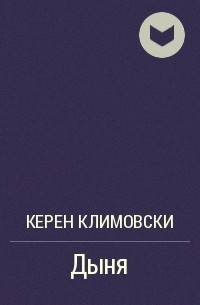 Керен Климовски - Дыня
