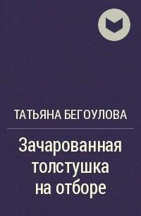 Татьяна Бегоулова - Зачарованная толстушка на отборе