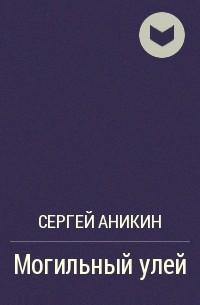 Сергей Аникин - Могильный улей