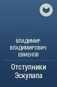 Владимир Евменов - Отступники Эскулапа