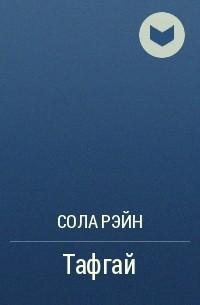 Сола Рэйн - Тафгай